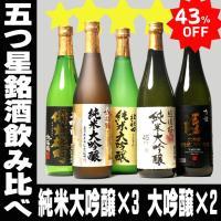 日本酒 日本酒 飲み比べ 43%OFF 純米大吟醸 大吟醸 各地の銘酒飲み比べ720ml 5本セット 新発売 8/22から出荷 銘酒五つ星セット