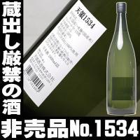 酒造米 :ひだほまれ100%  精米歩合 :50%  アルコール度 :15度  日本酒度 : 5  ...