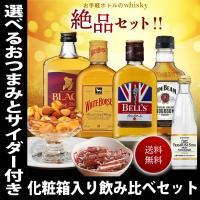 世界各地のウイスキーをお手軽に ポケットボトルの銘ウイスキー飲み比べ  酒を知り尽くした(飲みつくし...