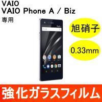 VAIO Phone A VPA0511SおよびVAIO Phone Biz VPB0511S 専用...