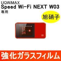 Speed Wi-Fi NEXT W03専用ガラスフィルム・実機に基づいた専用設計(W03以外の機種...