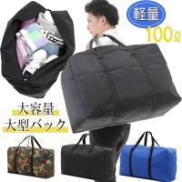 大型バッグ 大きいバッグ 100L 折り畳み 旅行 大容量 アウトドア キャンプ ボストンバッグ 引っ越しバッグ ナイロン 釣り クラブ活動 超大型