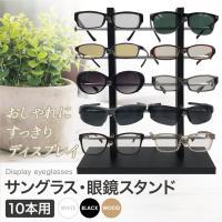 眼鏡スタンド 10本用 メガネ サングラス スタンド 置き ディスプレイ コレクション タワー 収納 アルミ