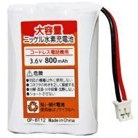 KeyW : 子機電池 電池パック 充電式ニッケル水素電池 コードレスホン コードレス電話機 バッテ...