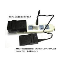 TKG』『DC22』USB型バッテリー充電器、キャノンNB-4L・NB-5L対応互換バッテリーチャージャー