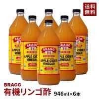 BRAGG オーガニックアップルサイダービネガー 日本正規品 りんご酢 6本セット 946ml