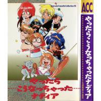 発行所:ムービック Animate Cassette Collection 18 ISBN:4-89...