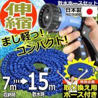散水ホース 15m 伸びるホース 軽量 コンパクト 日本製 替えホース付き