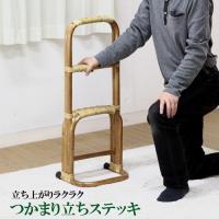 つかまり立ち ステッキ 立ち上がり補助具 杖 手すり 籐家具 介護