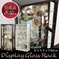 ガラス棚の移動が可能、飾るものを美しく見せるガラスラック  【サイズ】 外寸:幅約40×奥行約20×...