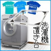 キャスター付きの洗濯機置き台です。 4個のキャスターのうち2個にはストッパーがついており、本体を固定...
