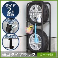 タイヤ2本が収納できるタイヤラック。 サイドネットに掃除用具などが掛けられるフック2個&専用カバー付...