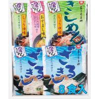 宮きしめん三種詰合 8食 (夏季限定商品)