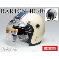 当日・翌日出荷可能(営業日)  ●リード工業スモールジェットヘルメット ●BC-10/BC10 57...