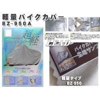 【ホンダ】CB223 CB400SS CBR150/250RR/400RR CBX125F CT11...