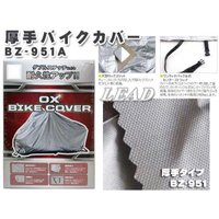 【ホンダ】AX-1 CB400four/400SF/550(RC42) CBR250R/400R/6...