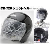 ●SG・PSC付 ●激安ジェットヘルこの価格にきっとびっくりするはず!! ●リードの新商品です ●C...