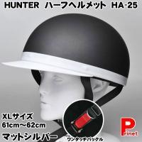 半ヘル 半キャップ ハーフヘルメット HUNTER バイク マットシルバー XLサイズ61~62cm HA-25-MTSV-XL