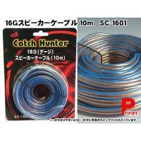 ●16G スケルトン皮膜、芯線CCAのスピーカーケーブル10m ●+−がわかりやすいように、片方に青...