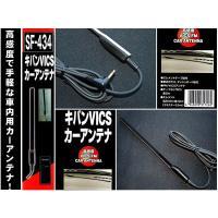●FM/VICS対応の車内貼付アンテナ ●エレメント基盤をテープ固定 ●3.5mmジャック対応のチュ...