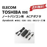 ● もうひとつあれば持ち運び不要!ノートPC用ACアダプタ(TOSHIBA 15V用) TOSHIB...