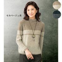 ふんわりとした温もりを感じるセーターは、パンツスタイルはもちろんスカートとも相性◎  □ウール80%...