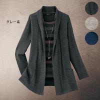 カーディガンとセーターを着ているように見える1枚着のアンサンブル風セーター。  落ちついた色合いのボ...