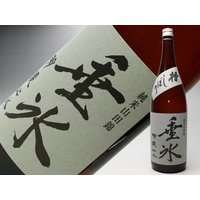 フルーティーな香りと旨味があり、スッキりとした後口が杯が進みます。純米槽搾り