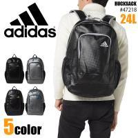 アディダス リュック  リュックサック 24L adidas プラッツ スクールバッグ 1-47218
