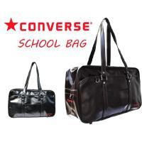 真っ赤なコンバースのロゴが目立つスクールバッグ! 横幅44cm、マチ幅16.5cmでたっぷり収納でき...