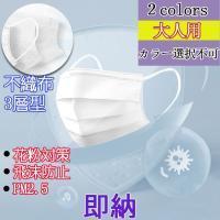マスク mask イヤーループ式 3層型 2色 カラー選択不可  粉塵 微粒子 微生物  新型コロナウイルス 対策 COVID-19 1箱/50枚入 送料無料