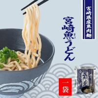 【お届けまで2週間以上お時間を頂いております】宮崎魚うどん 小麦粉不使用 宮崎県産魚肉麺 DM便送料無料 DHAやEPAたっぷり♪