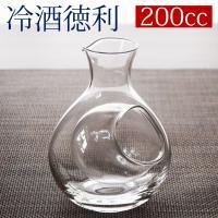 ガラス 冷酒徳利 200cc(1合) 氷ポケット付 食洗機対応
