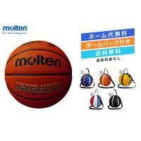 【追加料金なしでネーム加工可能】モルテン molten バスケットボール5号球 1個入れボールバックセット 検定球 人工皮革 【B5C5000-NB10】
