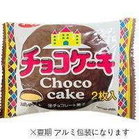 チョコケーキ【有楽製菓】10個入1BOX 1袋に2個入りのチョコケーキ|mizota|04