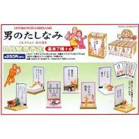 男のたしなみコレクション 弐の巻き【バンダイ】12個入り1BOX mizota