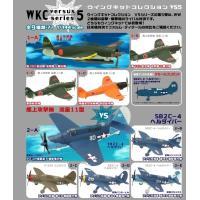 希望小売価格:500円×10個入り1BOX 5,000円(税別)  ウイングキットコレクション VS...