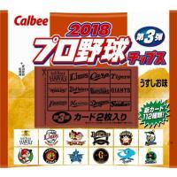 希望小売価格:90円×24個入り6BOX 12,960円(税別)  プロ野球チップス2018年第3弾...