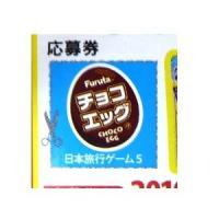 チョコエッグ ドラえもん 10個入り1BOX フルタ製菓 数量限定30%引 賞味表示2019.7月末|mizota|02