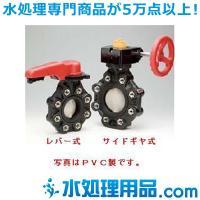 バタフライバルブ57型 レバー式 U-PVC製 旭有機材工業 150A V57LVUEW150