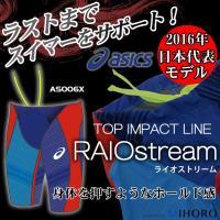 ■日本代表モデル メンズスパッツ競泳水着  ■カラー 42JP:ブルー  ■素材 身頃:<STiNG...