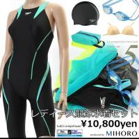 ■レディス競泳水着選べる5点セット  水着/SD40H3SF ・ SD46H3S (speedo)【...