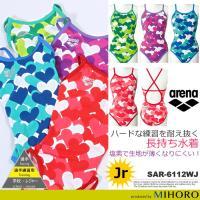 ■ジュニアトレーニングワンピース(タフスーツ)  ■カラー GRN:グリーン PNK:ピンク BLU...