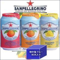 イタリアでずっと愛されているサンペレグリノ・アランチャータとリモナータ。一度に3つの味をお楽しみいた...