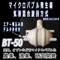 マイクロバブル発生器BT-50デルタ弁付 接続口径はG1/2  牡蠣、養殖、水耕栽培、カット野菜の除...