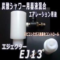 マイクロバブル発生、炭酸ガスミキシングエジェクター(アスピレーター)。炭酸ガスを接続すれば炭酸シャワ...