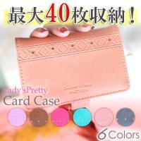 送料無料 カードケース 大容量 レディース ポイントカード かわいい おしゃれ クレジットカード 子...