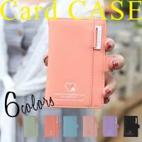送料無料 カードケース 二つ折り 収納 保険証 定期 名刺入れ カードファイル プレゼント 母の日 ...