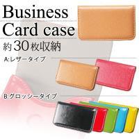 送料無料 名刺入れ カードケース 約30枚収納 7Colors   とってもオシャレなカードケースで...