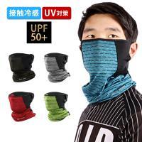フェイスマスク フェイスカバー スポーツマスク 夏用 uv レディース メンズ マスク 顔 首 接触冷感 日焼け対策 紫外線対策